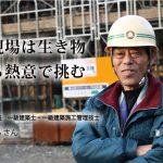 江津土建株式会社