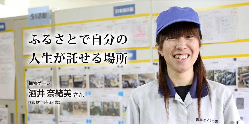 岩本ダイス工業株式会社