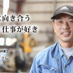 有限会社小川鉄工所