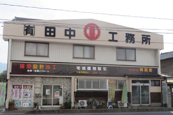 有限会社田中工務所