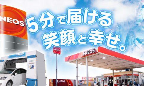 武田石油店