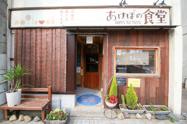 中央弁当あけぼの食堂