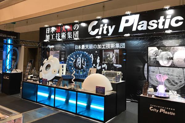 株式会社シティプラスチック
