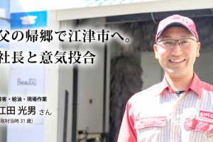 有限会社武田石油店