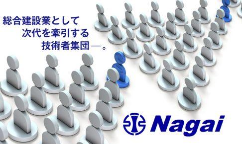 株式会社永井建設