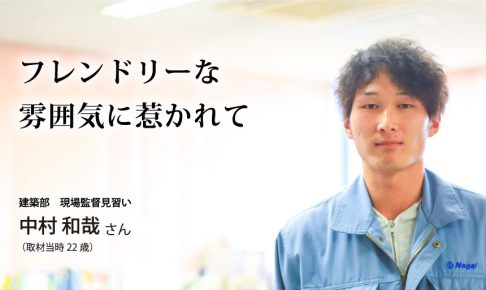 株式会社永井建設で働く人の声
