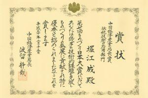 第7回ものづくり日本大賞 中国経済産業局長賞を受賞しました