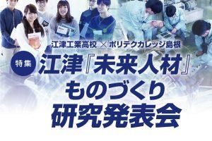 【特集】江津『未来人材』ものづくり研究発表会