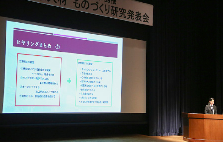 江津駅前プロジェクト~新たな江津のデザインを~