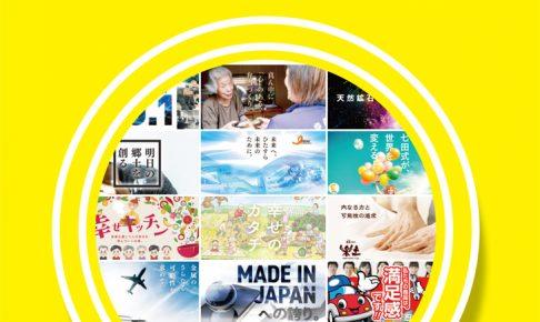 掲載企業紹介eBOOK