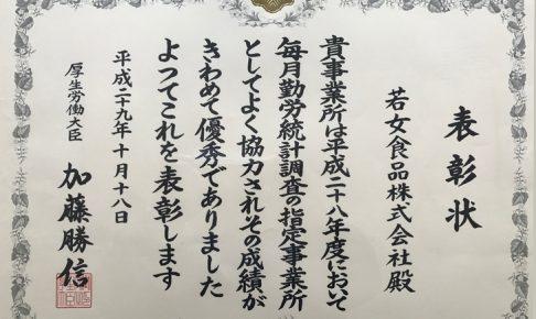 厚生労働大臣賞受賞