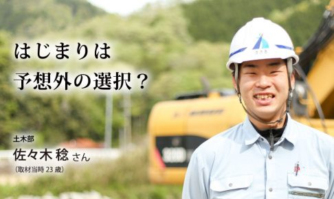 株式会社井上組で働く人