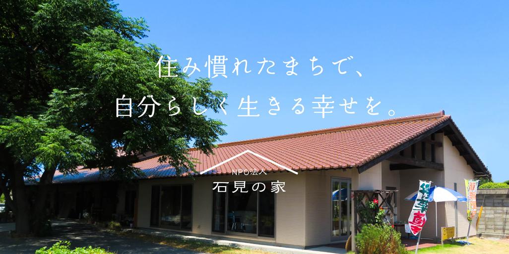 NPO法人石見の家