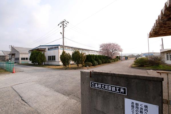 株式会社島根久保田鉄工所