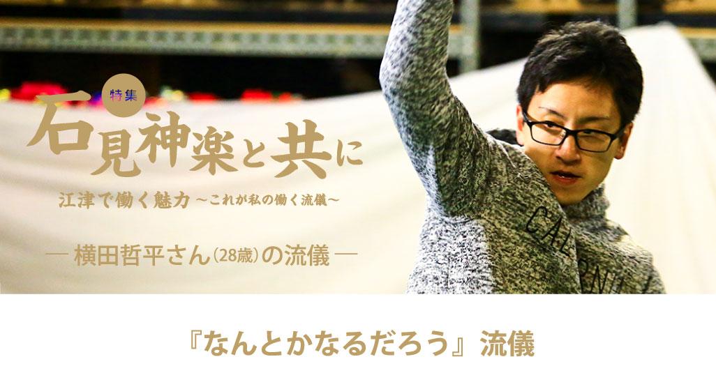 横田哲平さんの流儀