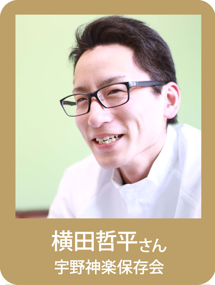 横田哲平さん
