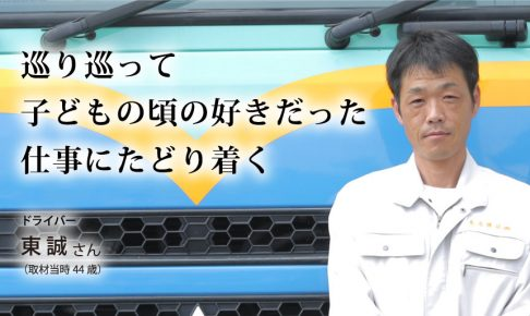 鳥居運送株式会社江津支店で働く人