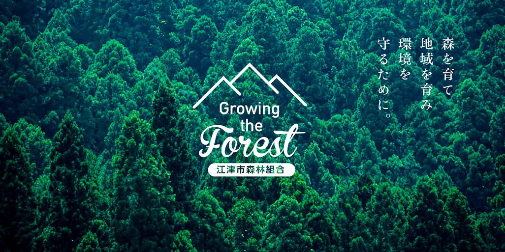 江津市森林組合