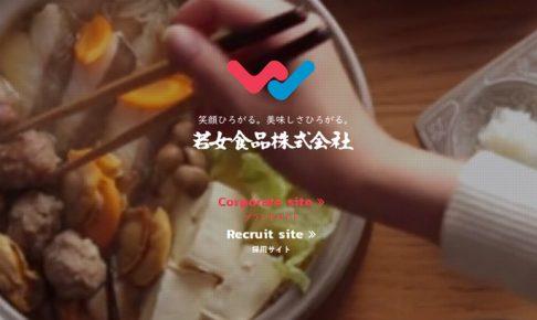 若女食品株式会社