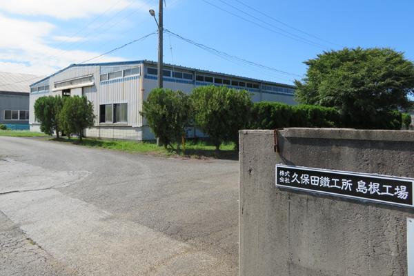 株式会社久保田鐵工所 島根工場