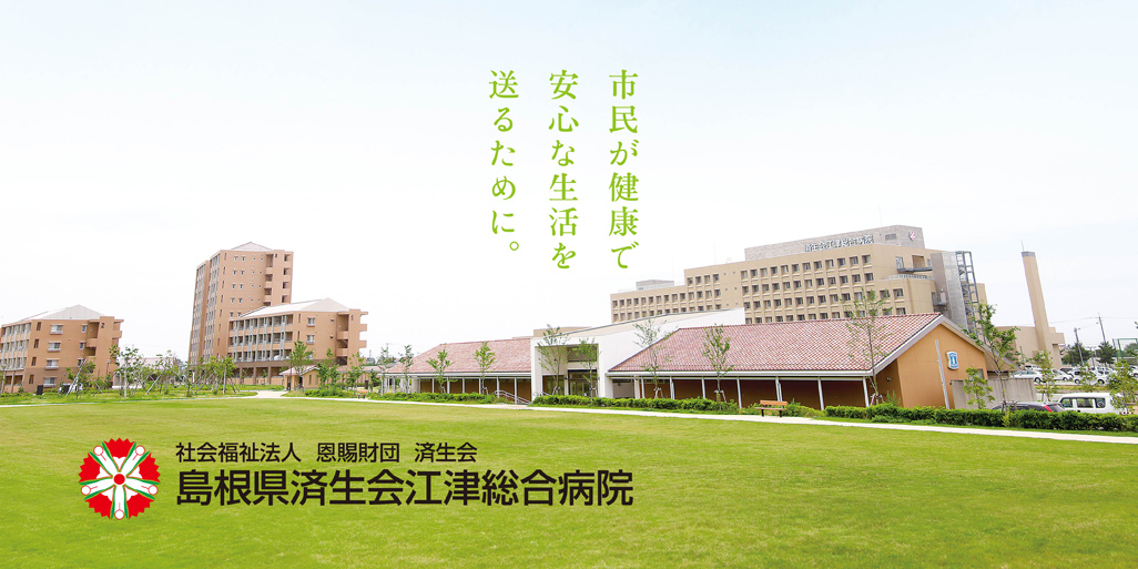 済生会江津総合病院